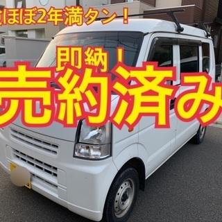 即納!コミ!NAVI、TV スズキ エブリイ 64 車検ほぼ満タ...