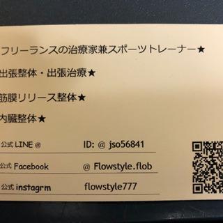 【出張専門・整体・トレーニング】Flo-style