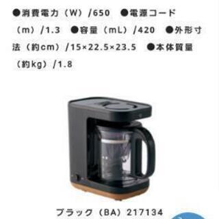 象印コーヒーメーカー新品