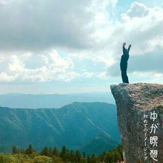 [2月19日]ゆが瞑想~はじめてのイメージング~