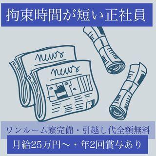 【寮完備!免許なしOK!】新聞配達スタッフ<月給25万円!引越し...