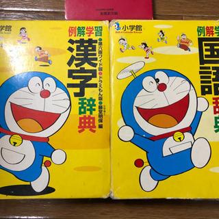 【新学期】小学館ドラえもん国語辞典/漢字辞典セットおまけそのうち...