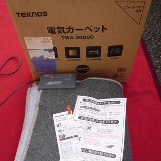☆テクノス TEKNOS TWA-2000B 電気カーペット◆足元からあたたかいの画像