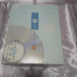 小倉百人一首 響 CD無し used