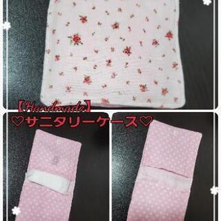 【Handmade】♡サニタリーケース♡(175)