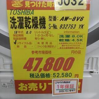J032★1年保証 8K/4,5K★洗濯乾燥機★AW-8V6 2018年製  - 名古屋市