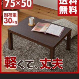 ローテーブル 新品 ブラウン - 渋谷区