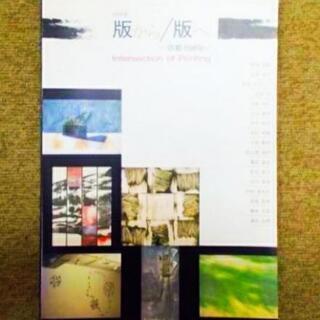 図録 特別展 版から/版へ 京都1989