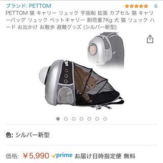 ペットキャリー リュック 宇宙船 (訳あり新品)