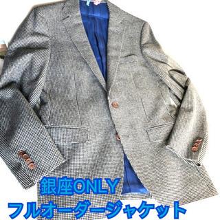 【ネット決済】フルオーダー ONLY銀座店 ジャケット 千鳥格子...