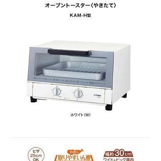 【訳あり】【未使用】タイガー オーブントースター KAM-H13...