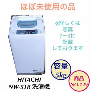 ほぼ未使用 洗濯機 5kg 日立 NW-5TR no.129