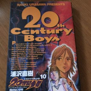 「20世紀少年 本格科学冒険漫画 1〜11   17