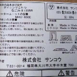 [配達無料][即日配達も可能?]家具調コタツ ハイタイプ 長方形ダイニングコタツ サンコウ製 なごみⅡ 135BR  稼動品 − 愛知県