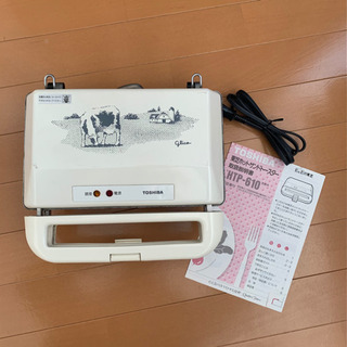 【ネット決済】ホットサンドトースター