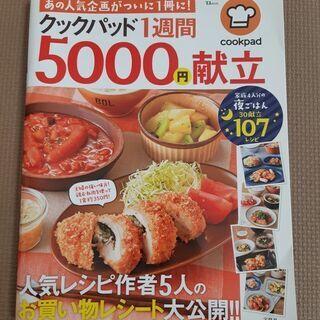 料理本 クックパッド1週間5000円献立