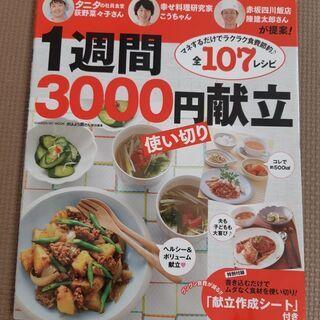 料理本 1週間3000円献立
