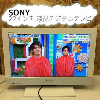 ◎ SONY 22インチ 液晶カラーテレビ ◎S1179