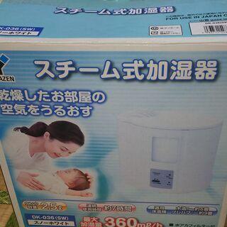 最終値下げ【未使用新品】YAMAZENスチーム式加湿器DK-03...