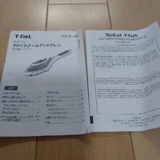 再値下♪【引き取り希望】T-faL   2in1  スチームアンドプレス − 山口県