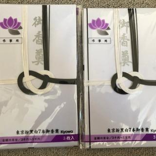 【ネット決済・配送可】香典袋 3枚入り 2セット