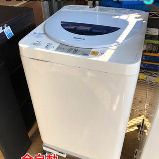 National 全自動電気洗濯機 4.2kg【C5-12…