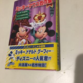 児童書 ミッキーマウス名作集