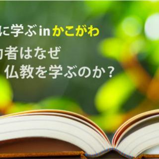 なぜ成功者は仏教を学ぶのか@かこがわ