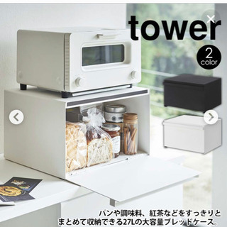 ⭐️【新品・開封済み】tower ブレッドケース(白)⭐️ - 名古屋市