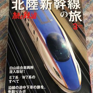 2月末まで 超レア 新品 旅と鉄道 永久保存版 北陸新幹線の旅