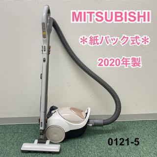 【ご来店限定】*三菱 紙パック式掃除機 2020年製*0121-5
