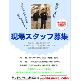 【急募】未経験者!歓迎‼超簡単な仕分け作業!