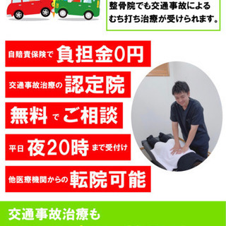 ⚠️交通事故で整形外科に通院している方へ⚠️