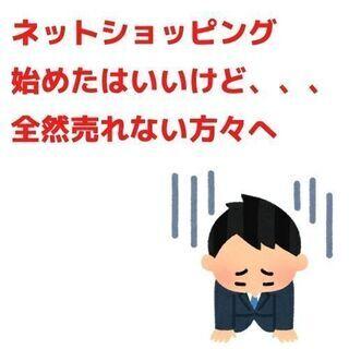 楽天市場・Yahooショッピング運営者向けオンライン個別授業(初...