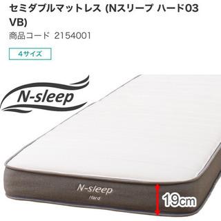 【譲ります】ニトリのセミダブルのマットレス:3.5万円相当
