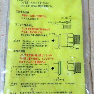 ☆日立金属 HITACHI プッシュインパクト継手接続要領 20A 20A20T U5 LPガス用 5個入り◆ひょうたん印 - 売ります・あげます