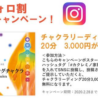 【兵庫・神戸元町】フォロ割~SNSで投稿→チャクラリーディングプ...