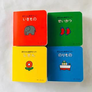 赤ちゃんのためのミニ絵本4冊セット