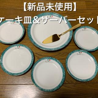 【新品未使用】 Linea Monica ケーキ皿&サーバーセット