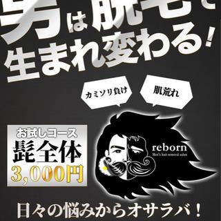 ヒゲ全体脱毛(頬、顎、首、鼻下、顎下)体験3000円!!!