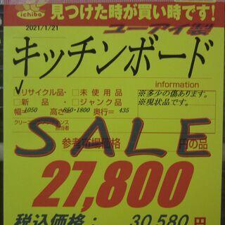 R224 高級ユーアイ製NEOサイリーン【3個口】USED 幅100cm - 名古屋市
