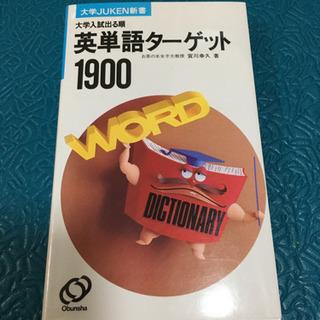旺文社 英単語ターゲット1900