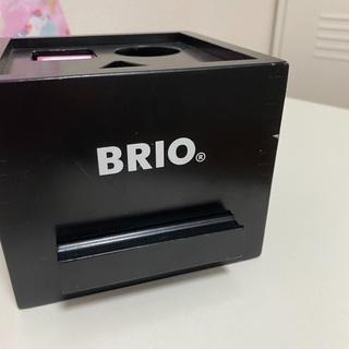 【ネット決済】BRIO ブロック