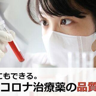 コロナ治療薬をつくっている製薬会社での品質管理スタッフ