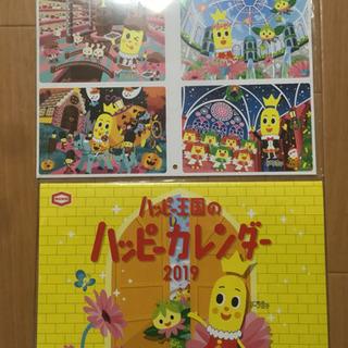 ☆ハッピー王国の2019壁掛けカレンダー☆