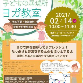 無料☆2月14日(日)☆こどもの居場所ヨガ教室☆軽食つき♪