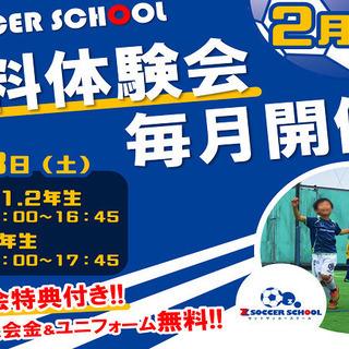 ゼットサッカースクール 体験会 2月日程
