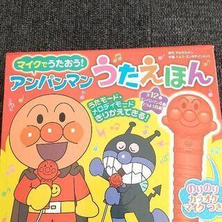 【折れ有】アンパンマンうたえほん