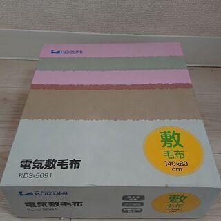 電気敷毛布140cm×80cm
