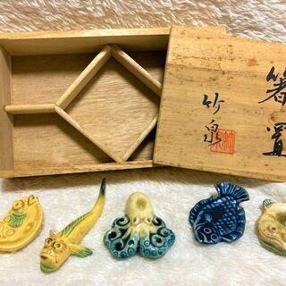 ★箱入り未使用5個セット!!三浦竹泉・京焼(清水焼)の「魚…